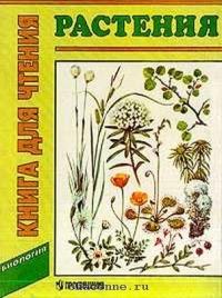 Книга для чтения по биологии. Растения 6-7 кл